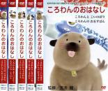 全巻 ころわんのおはなし(5枚セット)1、2、3、4、5 中古DVD レンタル落ち