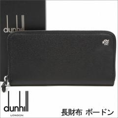 ダンヒル 財布 DUNHILL メンズ ラウンドファスナー長財布 ボードン ブラック L2X218A