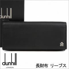 ダンヒル 財布 DUNHILL メンズ 長財布 リーブス ブラック L2XR10A