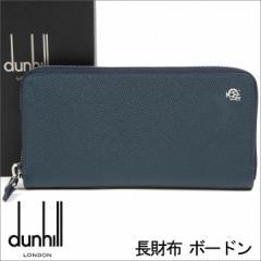 ダンヒル 財布 DUNHILL メンズ ラウンドファスナー長財布 ボードン グリーンブルー L2Y218V