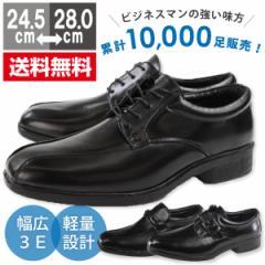 即納 あす着 ビジネス シューズ メンズ 革靴 AIR WALKING Wilson ウィルソン レースアップ ビット モンクストラップ 3E ブラック[msbi]