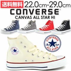 送料無料祭☆CONVERSE CANVAS ALL STAR HI 【コンバース キャンバスオールスター ハイ】 4Colors [mssn][lssn]