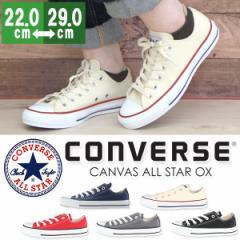 送料無料☆CONVERSE CANVAS ALL STAR OX 【コンバース キャンバスオールスター オックス】 5Colors [mssn][lssn]