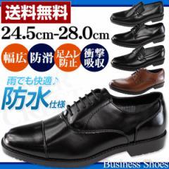 送料無料 ビジネスシューズ メンズ 防水 幅広 防滑 革靴 STAR CREST