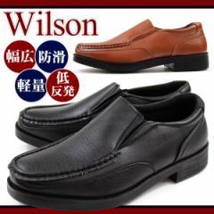 送料無料 Wilson 1602 メンズ シューズ ビジネス コンフォート スリッポン 低反発インソール 幅広 軽量 [mssn]