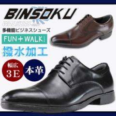 送料無料 敏足 BINSOKU BW-9506 メンズ ビジネスシューズ 本革 幅広3E ストレートチップ ウォーキング 抗菌 消臭 WALKERS-MATE [msbi]