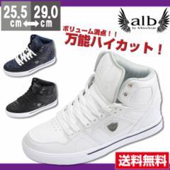 即納 あす着 送料無料 スニーカー ハイカット メンズ 靴 alb by albiceleste 5601