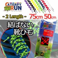 CATERPY RUN キャタピラン 結ばない靴ひも 50cm 75cm 男女兼用 カラフル ランニング スニーカー [others]