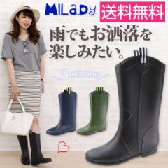送料無料 Milady ML430 ミレディ レディース ロングレインブーツ 完全防水 長靴 ラバーブーツ チェック [lsbo]