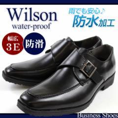 送料無料 Wilson 182 メンズ ビジネス シューズ ウィルソン 防水 革靴 防滑 ワイズ 3E(EEE) 幅広 雨に強い モンクストラップ ユーチップ