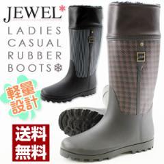 送料無料 レインブーツ 長靴 レディース 靴 JEWEL BJW26