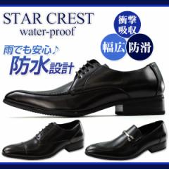送料無料 ビジネス シューズ メンズ 靴 STAR CREST JB701