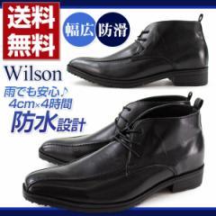 送料無料 ビジネス シューズ メンズ 革靴 Wilson 191