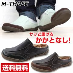 即納 あす着 送料無料 サンダル クロッグ メンズ 靴 M-THREE 2057