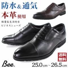 即納 あす着 送料無料 ビジネス シューズ メンズ 革靴 Bee BE4524