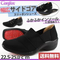 送料無料 シューズ スリッポン レディース 靴 CONFOX 2957/2959