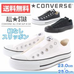 即納 あす着 送料無料 スニーカー スリッポン レディース 靴 CONVERSE ALL STAR SLIP 3 OX コンバース オールスター
