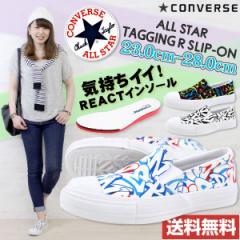 送料無料 スニーカー スリッポン メンズ レディース 靴 CONVERSE ALL STAR TAGGING R SLIP-ON コンバース オールスター