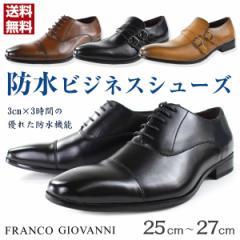 即納 あす着 送料無料 ビジネス シューズ メンズ 革靴 FRANCO GIOVANNI FG772/773