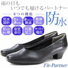 即納 あす着 パンプス フォーマル レディース 靴 Fit-Partner 4481