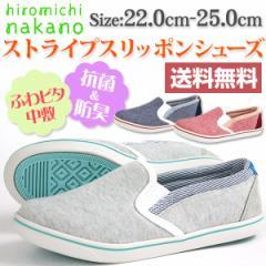 即納 あす着 送料無料 スニーカー スリッポン レディース 靴 hiromichi nakano HN 381 ヒロミチナカノ