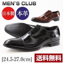 即納 あす着 送料無料 ビジネス シューズ メンズ 革靴 MENSCLUB MB-002K