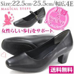 即納 あす着 送料無料 フォーマル パンプス レディース 靴 MAGICAL STEPS 5540/5541 マジカルステップス
