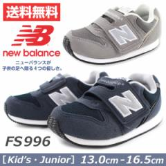 即納 あす着 送料無料 スニーカー ローカット 子供 キッズ ベビー 靴 New Balance FS996 ニューバランス
