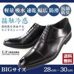 即納 あす着 送料無料 ビジネス シューズ メンズ 革靴 U.Prenoma UK3560