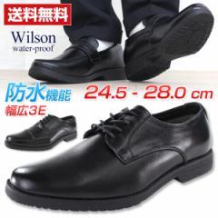 送料無料 ビジネス シューズ メンズ 革靴 Wilson 281/282/283