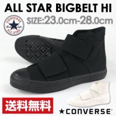 即納 あす着 送料無料 スニーカー ハイカット メンズ レディース 靴 CONVERSE ALLSTAR BIGBELT HI コンバース