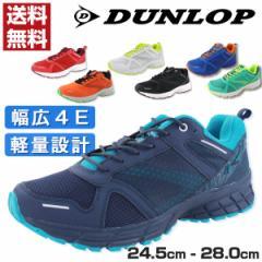 即納 あす着 送料無料 スニーカー ローカット メンズ 靴 DUNLOP DM216 ダンロップ