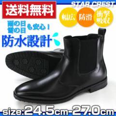 即納 あす着 送料無料 ブーツ ビジネス メンズ 革靴 STAR CREST JB815