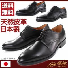 即納 あす着 送料無料 ビジネス シューズ メンズ 革靴 Jhon Mckay JH-1606/7/8
