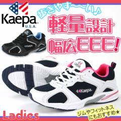 即納 あす着 スニーカー ローカット レディース 靴 Kaepa KPL01123