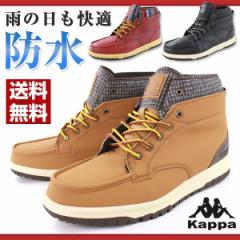 即納 あす着 送料無料 スニーカー ハイカット メンズ 靴 Kappa STU20 カッパ