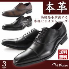 即納 あす着 送料無料 ビジネス シューズ メンズ 革靴 Piu Mosso PM02731/2730