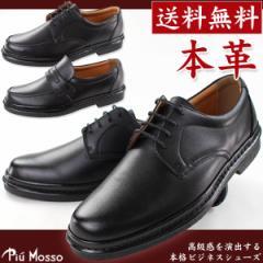 即納 あす着 送料無料 ビジネス シューズ メンズ 革靴 Piu Mosso PM4185/4187/4188