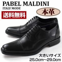 即納 あす着 送料無料 ビジネス シューズ メンズ 革靴 PABEL MALDINI PMD3413