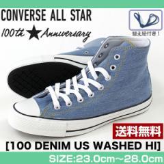 即納 あす着 送料無料 コンバース オールスター スニーカー ハイカット メンズ レディース 靴 CONVERSE ALL STAR 100 DENIM US WASHED HI