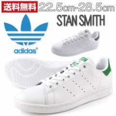 即納 あす着 送料無料 アディダス スタンスミス スニーカー ローカット メンズ レディース 靴 adidas STAN SMITH