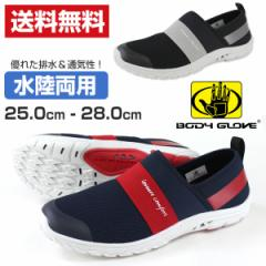 即納 あす着 送料無料 ボディーグローブ スニーカー スリッポン メンズ 靴 BODY GLOVE BG-110