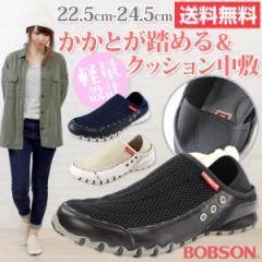 即納 あす着 送料無料 スニーカー スリッポン レディース 靴 BOBSON BOW6732
