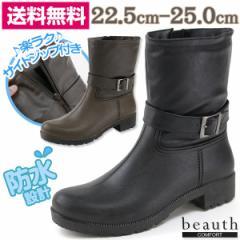 即納 あす着 送料無料 レインブーツ 長靴 レディース beauth BTC-528