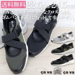 即納 あす着 送料無料 スニーカー スリッポン レディース 靴 cava cava 4020027