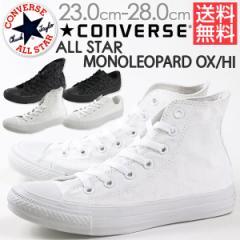 即納 あす着 送料無料 スニーカー ハイカット ローカット メンズ レディース 靴 CONVERSE ALL STAR MONOLEOPARD OX/HI コンバース オール