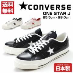 即納 あす着 送料無料 コンバース ワンスター スニーカー ローカット メンズ 靴 CONVERSE ONE STAR J