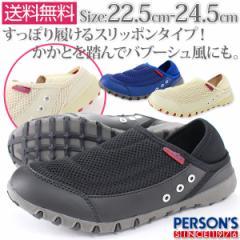 即納 あす着 送料無料 パーソンズ シューズ スリッポン レディース 靴 PERSONS 3730