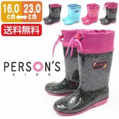 即納 あす着 送料無料 パーソンズ キッズ レインブーツ 子供 キッズ ジュニア 長靴 PERSONS KIDS PSK8009