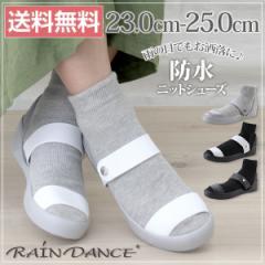 即納 あす着 送料無料 シューズ レイン レディース 靴 RAIN DANCE 3690007